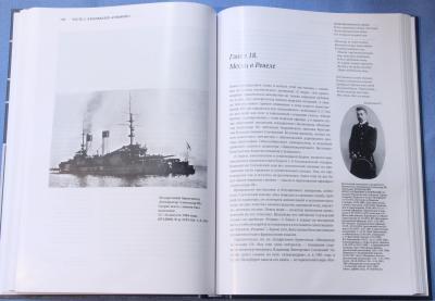Книга 1 Эскадренный броненосец Император Александр III, Случевский