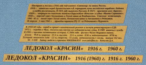 Таблички к модели ледокола Красин.