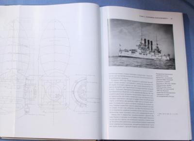 Книга 1 Эскадренный броненосец Император Александр III
