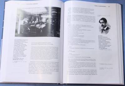 Книга 1 Эскадренный броненосец Император Александр III, Прокофьев