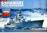 Модель крейсера Киров 1.