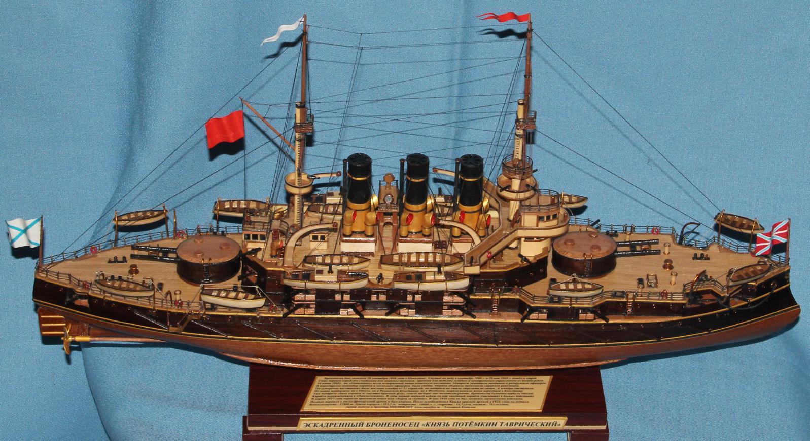 Купить модели кораблей. Броненосец Потёмкин. Броня. Подарки ...